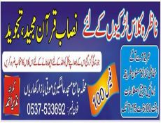 Quran Nazirah Class for girls and boys in kharian